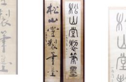 篆書(てんしょ)