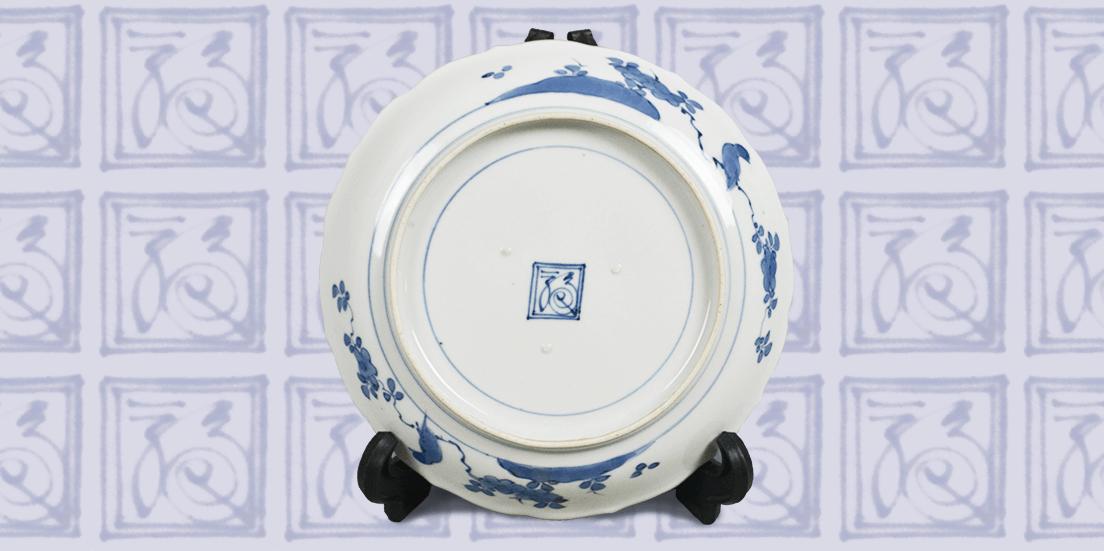 【出張買取:陶器買取】九谷焼・角福