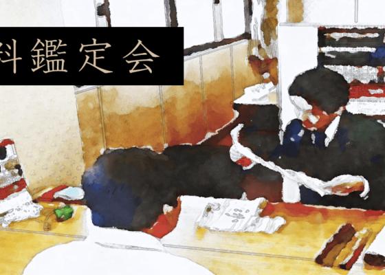 【お知らせ】無料鑑定会in山口開催決定!