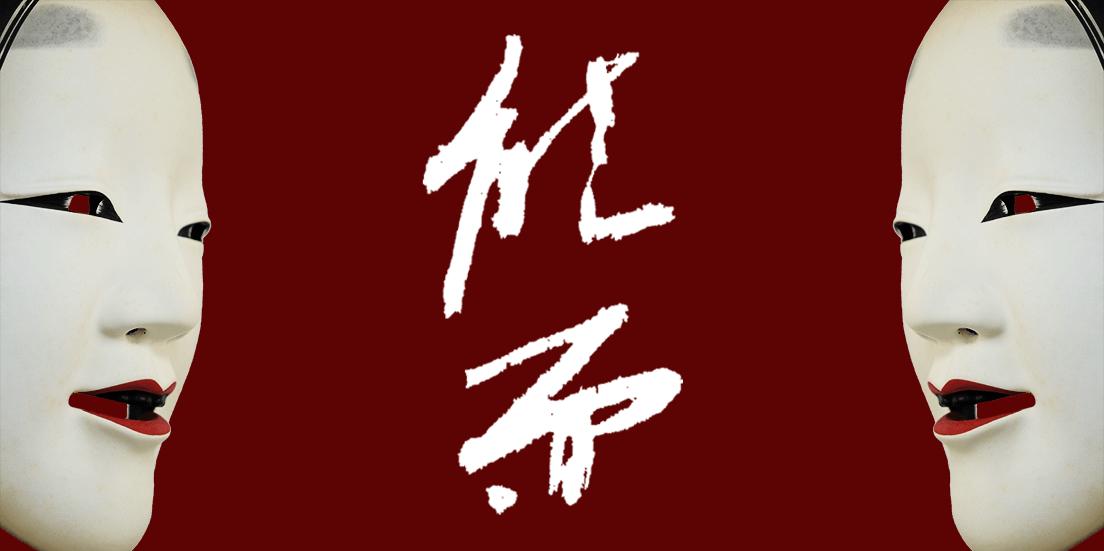 【大阪本店:骨董品買取】能面