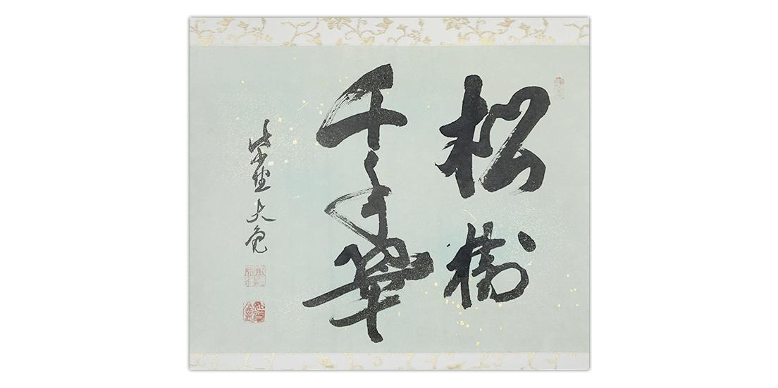 【出張買取:茶道具買取】立花大亀-茶掛