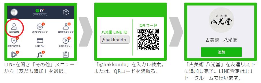 八光堂LINE査定_その1