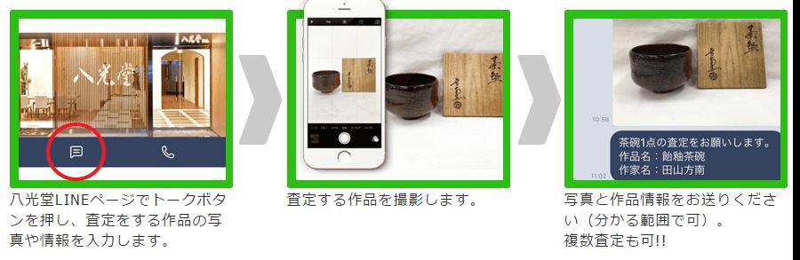 八光堂LINE査定_その2
