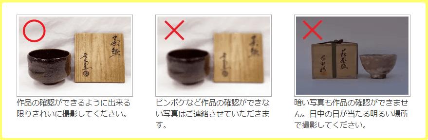 八光堂LINE査定_撮影方法