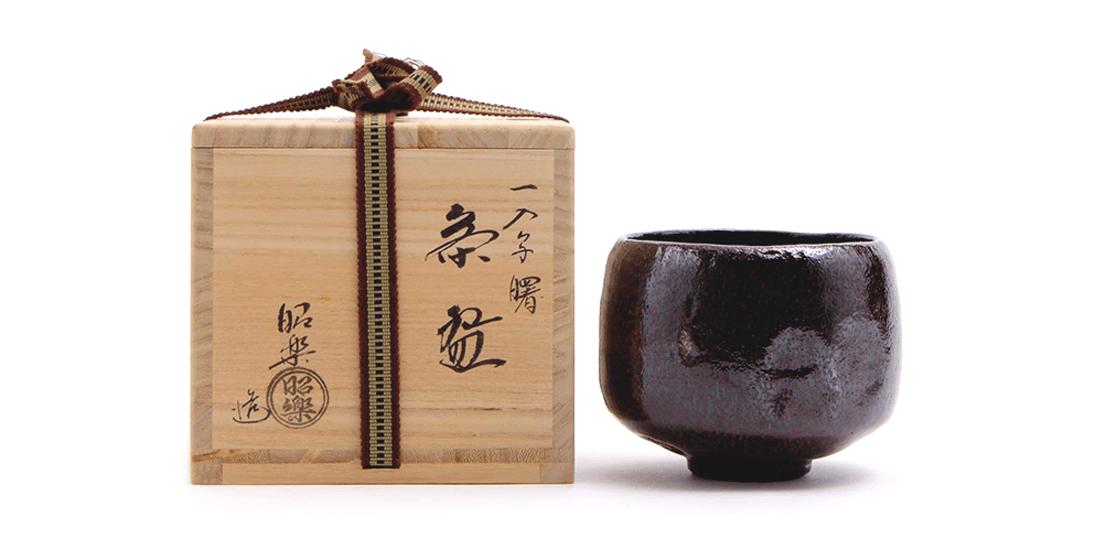 【広島店:茶道具買取】佐々木昭楽 茶碗