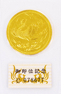 天皇御即位記念金貨