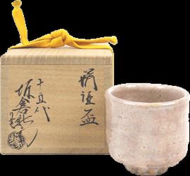 坂倉新兵衛 酒盃