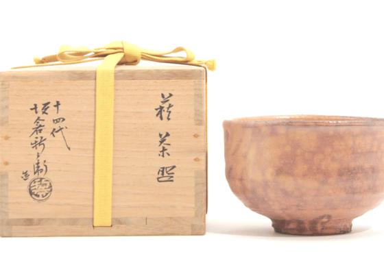 【博多店:茶道具買取】坂倉新兵衛 茶碗