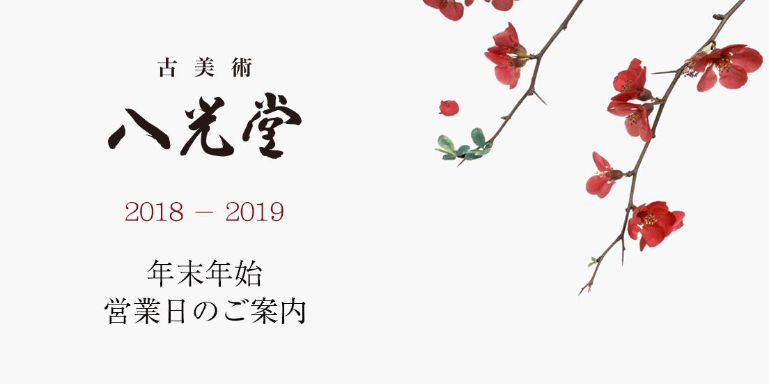 【お知らせ】八光堂年末年始営業日のご案内