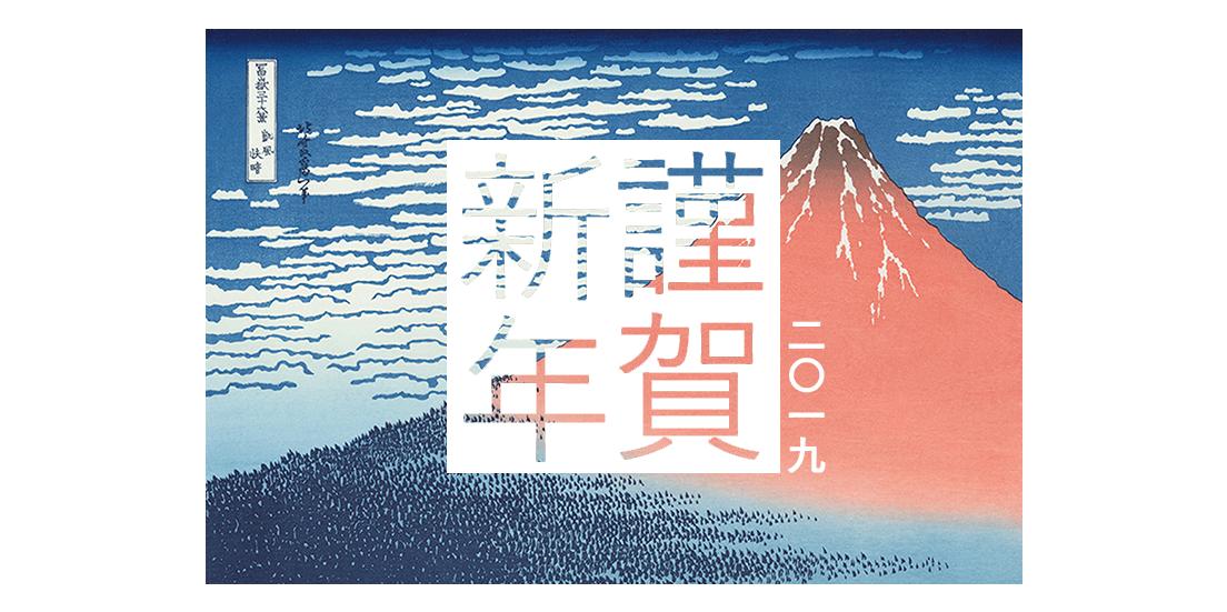 【お知らせ】新年のごあいさつ 2019