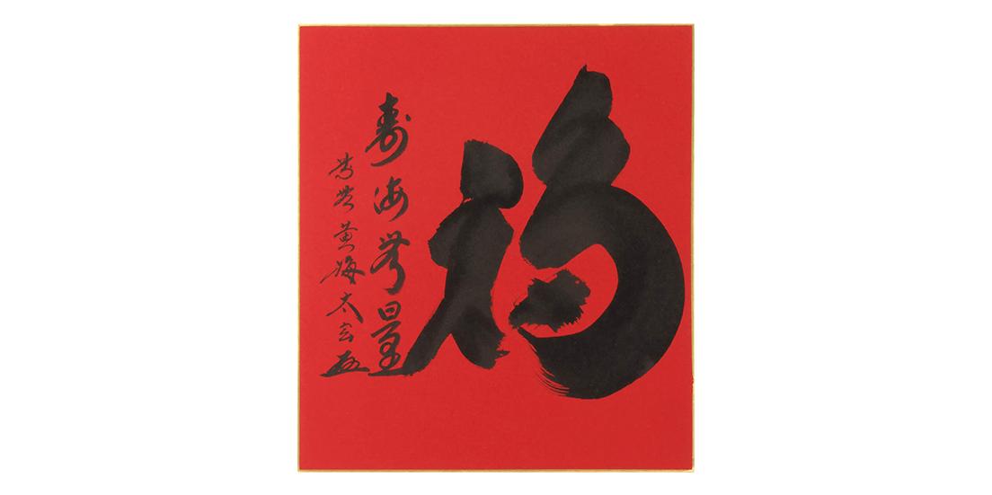 【出張買取:茶道具買取】小林太玄 書