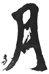 中川幸夫 書