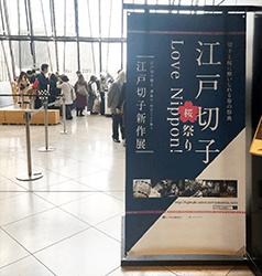江戸切子桜祭り2019の入口