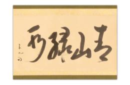【大阪本店:茶道具買取】久田宗也 茶掛