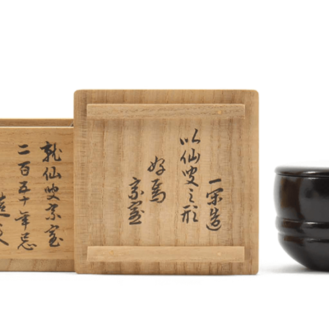 【銀座本店:茶道具買取】飛来一閑 棗