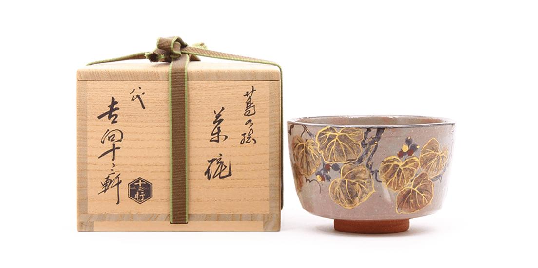 【大阪本店:茶道具買取】吉向十三軒 茶碗