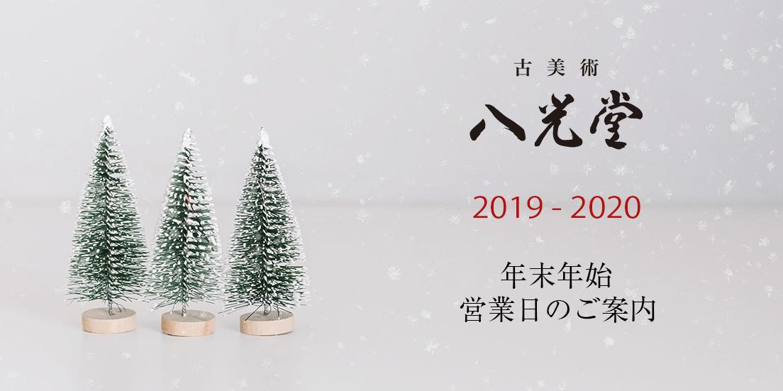 【お知らせ】年末年始営業日のご案内