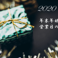 年末年始営業日のご案内 2020-2021