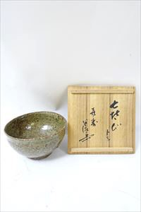 喜寿茶盌「喜び」