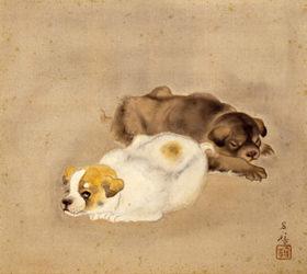 西山翠嶂 狗子