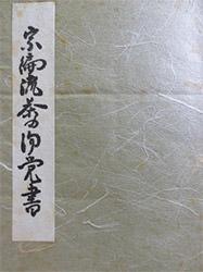宗偏流[九世]_幽香宗白