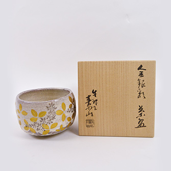 金重素山 加山又造 金銀彩茶碗