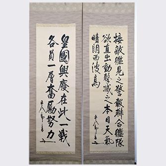 東郷平八郎 双幅 「皇國興廢・接敵艦見之警報」