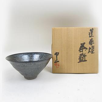 清水卯一「蓬莱燿」茶碗
