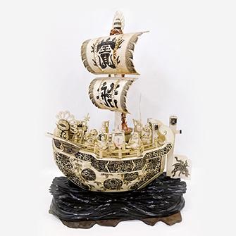 象牙 宝船