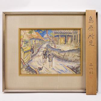 福田平八郎 紙本・彩色 「島原所見」