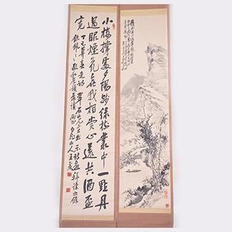 王一亭 翠石 合作 山水画 三行書