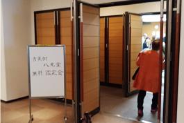 大分県 無料鑑定会 in「大分県立総合文化センター」01