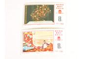 中国切手 第4次5ケ年計画勝利完成