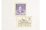 旧中国切手
