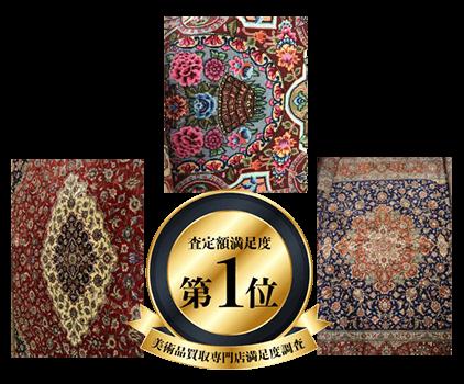 ペルシャ絨毯買取