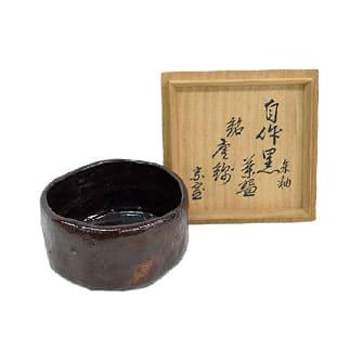 自作黒茶碗 唐錦 楽吉左衛門(惺入)箱書