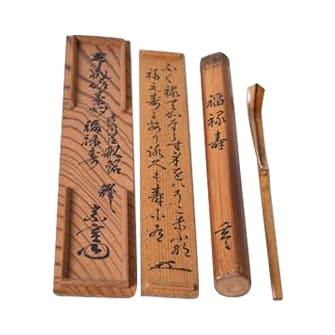 茶杓「福緑寿」